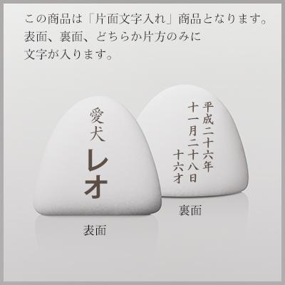 おかえり石・Sサイズ・片面文字入れ説明03
