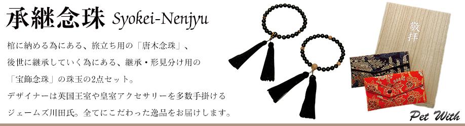 承継念珠 Syokei-Nenjyu