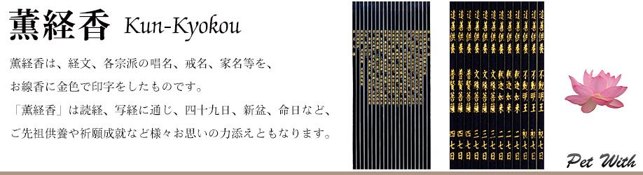 薫経香 Kun-Kyokou