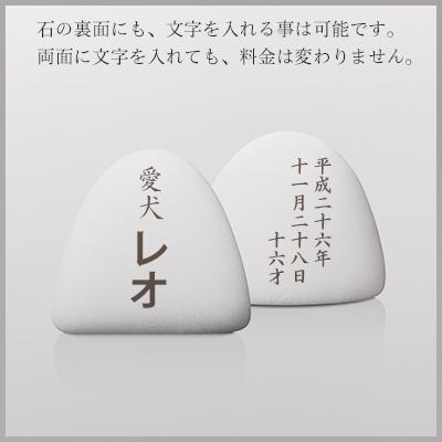 おかえり石・Lサイズ説明03