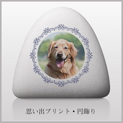 おかえり石・枠組み説明04・円飾り