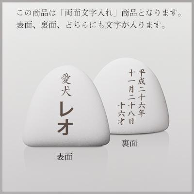 おかえり石・Sサイズ・両面文字入れ説明03